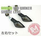 LEDウインカーアロー汎用  スモークレンズ 2個セット