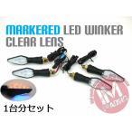LEDウインカーマーカー付汎用  クリアレンズ 4個セット(1台分)