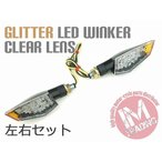 LEDウインカーグリッター汎用  クリアレンズ 2個セット