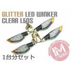 LEDウインカーグリッター汎用  クリアレンズ 4個セット(1台分)