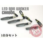 LEDバーウインカー汎用 カーボン柄 スティック型 クリアレンズ 4個セット(1台分) YBR125 TW200 MT25 YZFR25 XJR400R TW225 XJR400R TW225 MT03 SR400 MT07 MT09