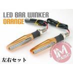 LEDバーウインカー汎用 オレンジ スティック型 クリアレンズ 2個セット FTR CBR250R CB400SF グロム カブ 400X CRF250L CB250F マCBR400R NSR CBR1000RR CB1100