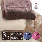 今治タオル バスタオル 3枚セット 薄手で乾きやすい 綿100% 60cm×120cm 今治バスタオル 無地