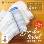今治 タオル フェイスタオルセット 驚きの柔らかさ 34×80cm 日本製  4枚組