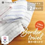 今治 タオル バスタオル 2枚組セット 驚きの柔らかさ 61×120cm 日本製
