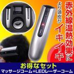 育毛器 LED 発毛 ヘアグロース プロ(充電器付)  送料無料 LED ナローバンド