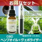 【お得なセット】 高濃度 CBDオイル 600mg カンナビジオール Hemp Oil ヘンプオイル 大麻