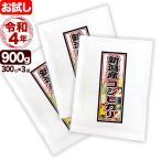 新米 お米 お試し 新潟産コシヒカリ 花火 300g×3袋 令和2年産 送料無料 (メール便/代引き不可)