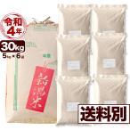 米 お米 30kg こしいぶき H28年新潟産 送料無料 (一部地域を除く)