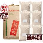 28年産 南魚沼産コシヒカリ 30kg 玄米送料無料 (一部地域を除く)
