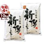 米 お米 10kg 岩船産コシヒカリ 5kg×2袋 令和元年産 送料無料 (北海道、九州、沖縄除く)