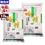 無洗米 10kg 新潟産こしいぶき 吟精 令和元年産 ( 5kg ×2)送料無料 (北海道、九州、沖縄除く)