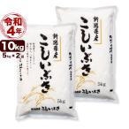 お米 10kg こしいぶき 令和元年産 新潟産 5kg×2袋 送料無料 (北海道、九州、沖縄除く)