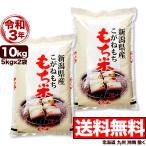 ショッピング新潟 米 お米 10kg こがねもち 5kg×2袋 H28年新潟産 送料無料 (沖縄・佐渡を除く)