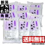ショッピング新潟 新潟産こがねもち 角餅 切り餅 シングルパック 12枚入 10袋セット送料無料(沖縄を除く)