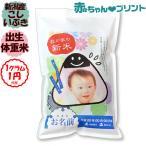 内祝い 名入れギフト 出生体重米 新潟産 こしいぶき 赤ちゃんプリント 28年産新米