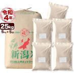 ショッピング新潟 佐渡産コシヒカリ H29年産 米 玄米 25kg 送料無料 (沖縄を除く)