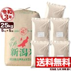 新米 玄米 25kg 新潟産コシヒカリ 令和2年産 米 送料無料 (北海道、九州、沖縄除く)