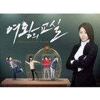 女王の教室 OST (MBC TV Drama) (韓国盤)