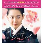火の女神ジョンイ ノーカット完全版 コンパクトDVD-BOX1