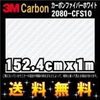 【レビューを書いて送料無料!】 3M 1080シリーズ スコッチプリント ラップフィルム 1080-CF10 カーボンファイバーホワイト 152.4cm (1m以上10cm切売)