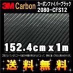 【レビューを書いて送料無料!】 3M 1080シリーズ スコッチプリント ラップフィルム 1080-CF12 カーボンファイバーブラック 152.4cm (1m以上10cm切売)