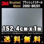 【レビューを書いて送料無料!】 3M 1080シリーズ スコッチプリント ラップフィルム 1080-CF201 カーボンファイバーシルバー 152.4cm (1m以上10cm切売)