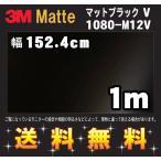 【レビューを書いて送料無料!】 3M 1080シリーズ スコッチプリント ラップフィルム ワイドサイズ 1080-M12V マットブラック V 152.4cm (1m以上10cm切売)