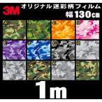 3M オリジナル 迷彩柄 ラップフィルム シール マット 130cm×1m【切り売り商品】