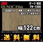 3M ダイノックフィルム ウッドシリーズ ラスティックウッド FW-1300 オーク 板柾 1m22cm (長さ1mから・10cm単位の切売販売) レビュー記入で送料無料