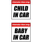 """【ネコポス対応選択可能】IN CAR """"BABY・CHILD HONDA RACINGゼッケンタイプ"""" ベビー キッズインカー 赤ちゃん 子供 車 ステッカー プレゼント ギフト"""
