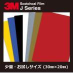 3M スリーエム スコッチカル フィルム Jシリーズ A4サイズ カッティングシートセット【7色からお好きなカラーをお選び下さい!】
