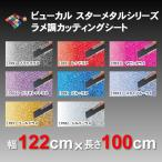 ビューカル スターメタル ラメ・グロス・ヘアライン カッティングシート!  1m 【直送品】