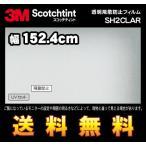 3M е╣е│е├е┴е╞егеєе╚ ежегеєе╔еже╒егеыер SH2CLAR ╞й╠└╚Ї╗╢╦╔╗▀е╒егеыер ╔¤152.4cm(─╣д╡1mдлдщбж10cm├▒░╠д╬└┌╟ф╚╬╟ф) еье╙ехб╝╡н╞■д╟┴ў╬┴╠╡╬┴