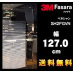 3M ファサラ ガラスシェード SH2FGVN ベネシャン 幅127.0cm(長さ1mから・10cm単位の切売販売) レビュー記入で送料無料