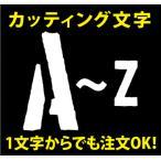 【ネコポス対応 選択可能!】1文字から買える!ステンシル アルファベット   カッティング文字 ステッカー(デカール シール)