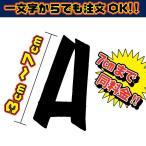 【ネコポス対応 選択可能!】1文字から買える!アルファベット LYNA KETY  カッティング文字 ステッカー(デカール シール)