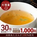 淡路島玉ねぎスープ 30本入り 1000円 ポッキリ 送料無料 個包装 オニオンスープ #玉ねぎスープ30本入り#