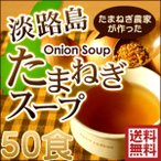 【送料無料】淡路島オニオンスープ300g【約50回分】フライドオニオンプレゼント!#玉ねぎスープ300g#