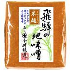 飛騨の地味噌(米麹) 今井醸造 下呂