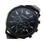 【送料無料】エンポリオ アルマーニ EMPORIO ARMANI メンズ クロノグラフ 腕時計 AR2461(277815)