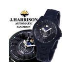 【送料無料】ジョンハリソン JOHN HARRISON 自動巻き 腕時計 JH-022BB ブラック(266975)