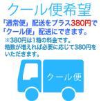 「クロネコヤマト クール便(+380円)」の画像