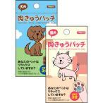 ストレスチェッカー:肉きゅうパッチ(犬用・猫用)〜〒郵送可¥320