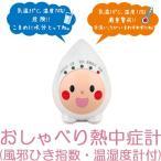 熱中症計:音声で知らせてくれる「おしゃべり熱中症計」6918〜郵送可¥320