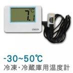 冷蔵庫温度計 外部センサー デジタル温度計 AP-40 〒郵送可¥320