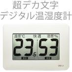 温湿度計:超大画面デジタル温湿度計CR-3000(壁掛・卓上):入荷待ち
