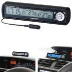 車用電波時計+温度計:ナポレックス製アウトインサーモクロックFizz-855〜〒郵送可¥260