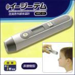 非接触体温計:皮膚赤外線体温計「イージーテム」HPC-01〜送料無料・代引手数料無料