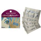 リラックス度チェッカー(5枚入)〜〒郵送可¥260